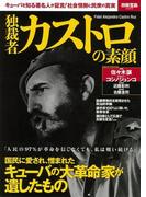 【アウトレットブック】独裁者カストロの素顔 (別冊宝島)(別冊宝島)