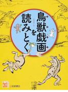 鳥獣戯画を読みとく (調べる学習百科)