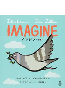 IMAGINE イマジン〈想像〉