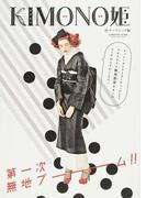 KIMONO姫 15 チープシック編 (SHODENSHA MOOK)(SHODENSHA MOOK)