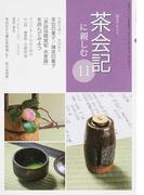 淡交テキスト 平成29年11号 茶会記に親しむ 11 基礎知識 11 茶会の菓子