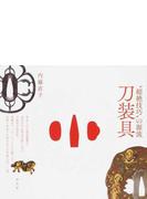 """刀装具 """"超絶技巧""""の源流"""