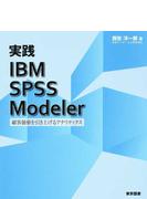 実践IBM SPSS Modeler 顧客価値を引き上げるアナリティクス