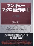 マンキューマクロ経済学 第4版 1 入門篇