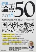 経済がわかる論点50 2018