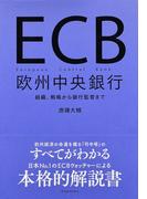 ECB欧州中央銀行 組織、戦略から銀行監督まで