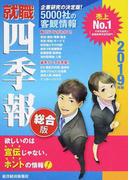 就職四季報 総合版 2019年版