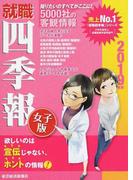 就職四季報女子版 2019年版