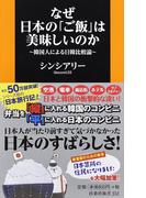 なぜ日本の「ご飯」は美味しいのか 韓国人による日韓比較論 (扶桑社新書)(扶桑社新書)