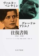 ヴァルター・ベンヤミン/グレーテル・アドルノ往復書簡 1930−1940