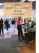 情報リテラシーのための図書館 日本の教育制度と図書館の改革