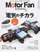 Motor Fan illustrated 図解・自動車のテクノロジー Volume133 特集電気のチカラ/スカイアクティブX詳報