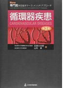 循環器疾患 第3版
