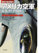アメリカ空軍 世界の航空戦力