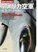 アメリカ空軍 世界の航空戦力 (イカロスMOOK)