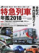 JR特急列車年鑑 2018 特急列車用車両全形式完全解説