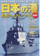 日本の港 艦艇ウォッチングガイド 護衛艦や巡視船フネを見て撮って楽しむ 最新版