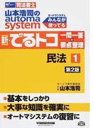 山本浩司のautoma system新・でるトコ一問一答+要点整理 司法書士 第2版 1 民法