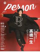 TVガイドperson vol.62 (TOKYONEWS MOOK)(TOKYO NEWS MOOK)