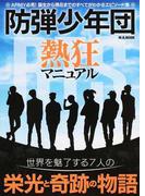 防弾少年団熱狂マニュアル 世界を魅了する7人の栄光と奇跡の物語 ARMY必見!誕生から現在までのすべてがわかるエピソード集