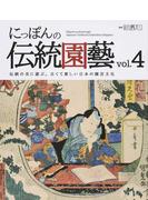 にっぽんの伝統園藝 伝統の美に遊ぶ。古くて新しい日本の園芸文化 vol.4 富貴蘭・春蘭・中国蘭・仙人掌・多肉植物・巻柏・万年青
