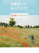 印象派って、なんだろう? (Rikuyosha Children & YA Books 図鑑:はじめてであう世界の美術)