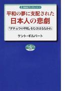 平和の夢に支配された日本人の悲劇 「ダチョウの平和」をむさぼるなかれ (自由社ブックレット)