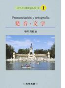 スペイン語文法シリーズ 1 発音・文字