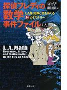 探偵フレディの数学事件ファイル LA発犯罪と恋をめぐる14のミステリー