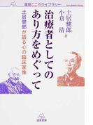 治療者としてのあり方をめぐって 土居健郎が語る心の臨床家像