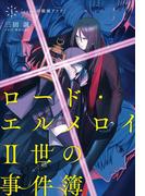 【全1-7セット】ロード・エルメロイII世の事件簿(TYPE-MOON BOOKS)