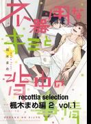 【1-5セット】recottia selection 楓木まめ編2(B's-LOVEY COMICS)