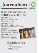 Journalism no.329(2017.10) 特集100冊で読み解く「いま」