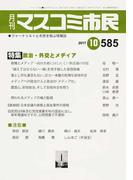 マスコミ市民 ジャーナリストと市民を結ぶ情報誌 No.585(2017.10) 政治・外交とメディア