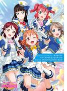 ラブライブ!スクールアイドルフェスティバルAqours official illustration book