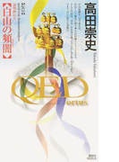QED〜ortus〜白山の頻闇