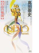 QED〜ortus〜白山の頻闇 (講談社ノベルス)