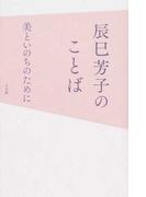 辰巳芳子のことば 美といのちのために(小学館新書)