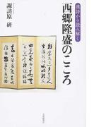 〈漢詩から読み解く〉西郷隆盛のこころ