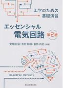 エッセンシャル電気回路 工学のための基礎演習 第2版