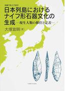 日本列島におけるナイフ形石器文化の生成 現生人類の移住と定着