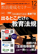 教員養成セミナー 2017年 12月号 [雑誌]