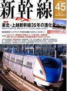 新幹線EX (エクスプローラ) 2017年 12月号 [雑誌]