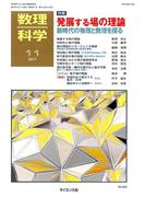 数理科学 2017年 11月号 [雑誌]