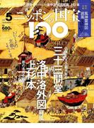 ニッポンの国宝100 2017年 10/24号 [雑誌]