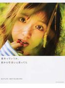 意外っていうか、前から可愛いと思ってた 松村沙友理写真集