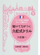 解いて力がつく久松式ドリル フランス語の基礎をきちんと固める!