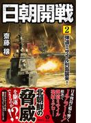 日朝開戦(2) 弾道ミサイル列島襲来!(ヴィクトリーノベルス)