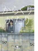 【期間限定価格】からくりがたり(幻冬舎文庫)