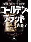 ゴールデン・ブラッド GOLDEN BLOOD(幻冬舎文庫)